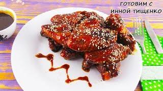 Как приготовить Куриные КРЫЛЫШКИ в соусе Терияки! Очень вкусно и быстро! Рецепт