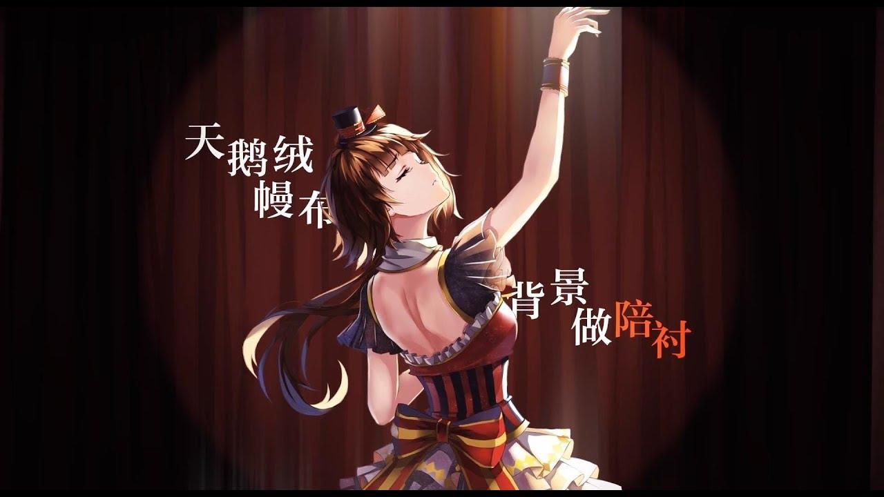 【雙笙 & 三無Marblue 翻唱】小丑的品格 - YouTube