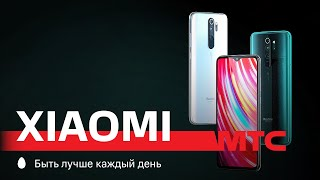 МТС | Xiaomi | Второй смартфон за 1 руб.