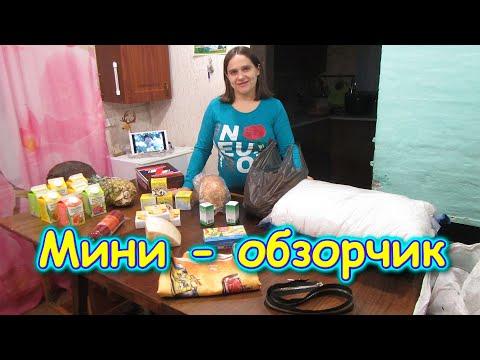 Обзор покупок и подарка. (01.21г.) Семья Бровченко.
