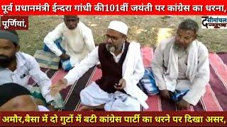 PURNIA,पूर्व प्रधानमंत्री इंदिरा गांधी की101वीं जयंती पर किसानों के समस्या को लेकर कांग्रेस का धरना,