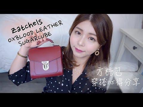 Zatchels 經典方糖包穿搭心得分享 Oxblood Leather Sugarcube |JUJUXII