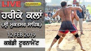 🔴 [Live] Harike Kalan (Sri Muktsar Sahib) Kabaddi Tournament 12 Feb 2019