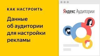 Яндекс.Аудитории: как использовать данные о клиентах для таргетинга рекламы