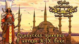 Османская империя в начале XIX века (рус.) Новая история