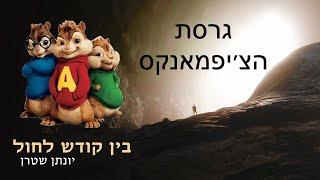 בין קודש לחול אמיר דדון ושולי רנד גרסת הצ׳יפמאנקס (קאבר אקפלה)