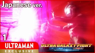 "[ULTRAMAN] Episode1 ""ULTRA GALAXY FIGHT:NEW GENERATION HEROES"" Japanese ver. -Official-"
