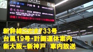 【車内放送】新幹線こだま733号(700系 いい日旅立ち 台風19号計画運休の案内 新大阪-新神戸)