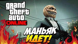GTA 5 ONLINE PC | Убегай! Маньяк идет! (Halloween Update) #66