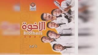فرقة الأخوة - يا جرح