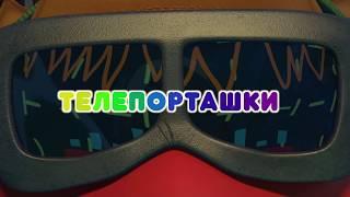 Пин-код - Телепорташки [HD] (Смешарики - познавательные мультики для детей)