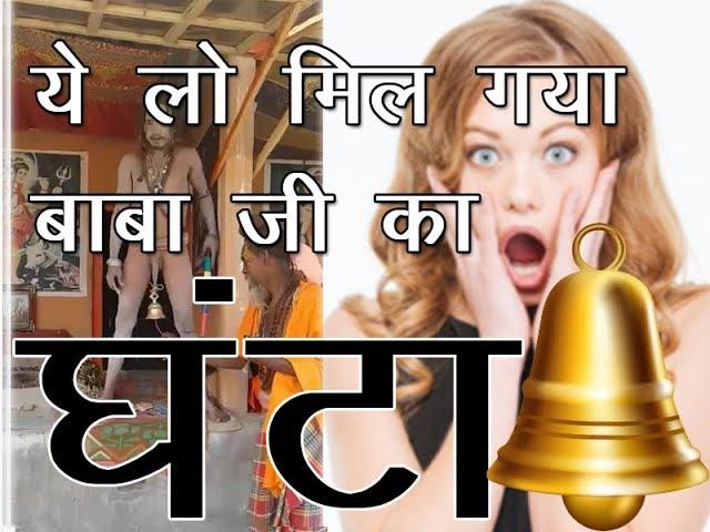??? ??? ???? ?? ?? ????||mil gya baba ji ghanta||most whatsapp viral video||funny video