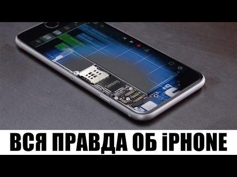 Вся правда об iPhone - делают в Китае из деталей Samsung?