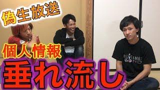 【雰囲気最悪】生放送中にとしみつの個人情報大暴露ドッキリ!! thumbnail
