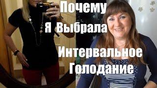 Самая Эффективная Диета Для Похудения✅10 ПРИЧИН НАЧАТЬ✅ Интервальное Голодание 8/16