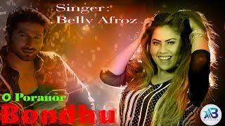 "O Poranor Bondhu - Belly Afroz Bangla New Song | ""ও পরানের বন্ধু"""