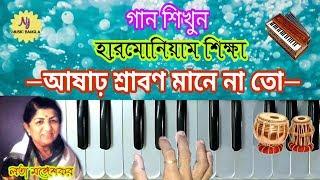 Harmonium Tutorial || ASHAR SRABON MANE NATO MON || হারমোনিয়াম শিক্ষা || Learn Music In Bengali