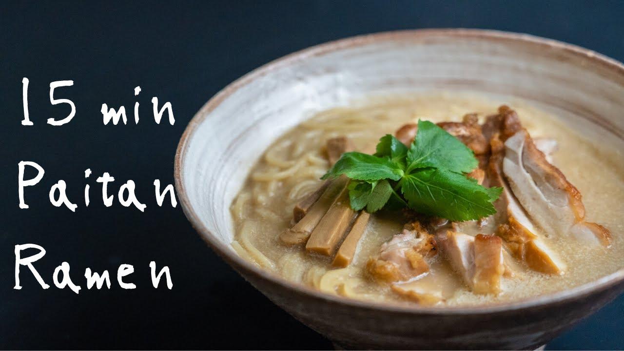 15min Tori Paitan Ramen/ recipe