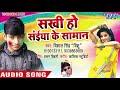 Sakhi Ho Saiya Ke Saman - Choli Rangai Holi Me - Vishal Singh