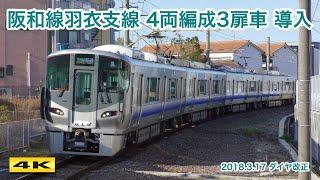 阪和線羽衣支線 4両編成3扉車 運用開始 2018.3.17【4K】