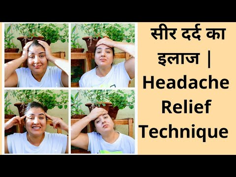 सिर-दर्द-का-इलाज-|-headache-relief-technique-|-sir-dard-kaa-ilaj
