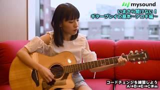 いまさら聞けないギタープレイの基本を、たんこぶちんのMADOKA(Vo,Gt)...