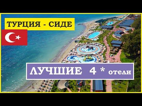 ТУРЦИЯ СИДЕ НЕДОРОГИЕ И ХОРОШИЕ ОТЕЛИ  ЛУЧШИЕ отели 4 * в Турции / БЮДЖЕТНЫЙ ОТДЫХ В ТУРЦИИ