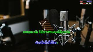 ขยับเข้ามาใกล้ๆ - MAHAHING [เอ มหาหิงค์] (Cover Midi Karaoke)