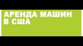 АРЕНДА АВТО В США НЕГАТИВНЫЙ ОПЫТ обман в США alamo 23.11.15 ДОМА В АМЕРИКЕ(Эмигранты из Украины, первые впечатления о США - https://www.youtube.com/watch?v=NYgkwlx-bbo Как сдать на права в Америке по..., 2015-11-25T04:13:05.000Z)