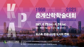 2021 춘계산학학술대회
