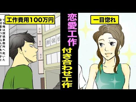【漫画】恋愛工作(くっつけ屋、付き合わせ工作)を依頼をするとどうなるのか?出会いを工作した男の末路・・・(マンガ動画)