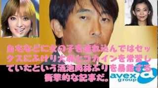 エイベックス松浦社長、ドラッグパーティー報道! あゆとクスリ依存の履...