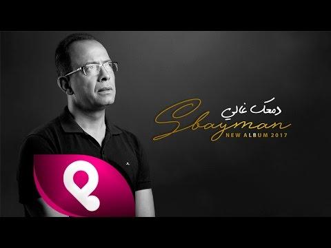 Sbayman - Dam3ek Ghali    دمعك غالي ( ألبوم لاهاي 2017 )  سبايمان