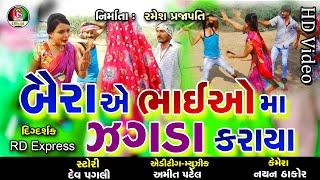 Baira Ae Bhaio Ma Jagada Karaya || New Gujarati Comedy || FULL HD VIDEO