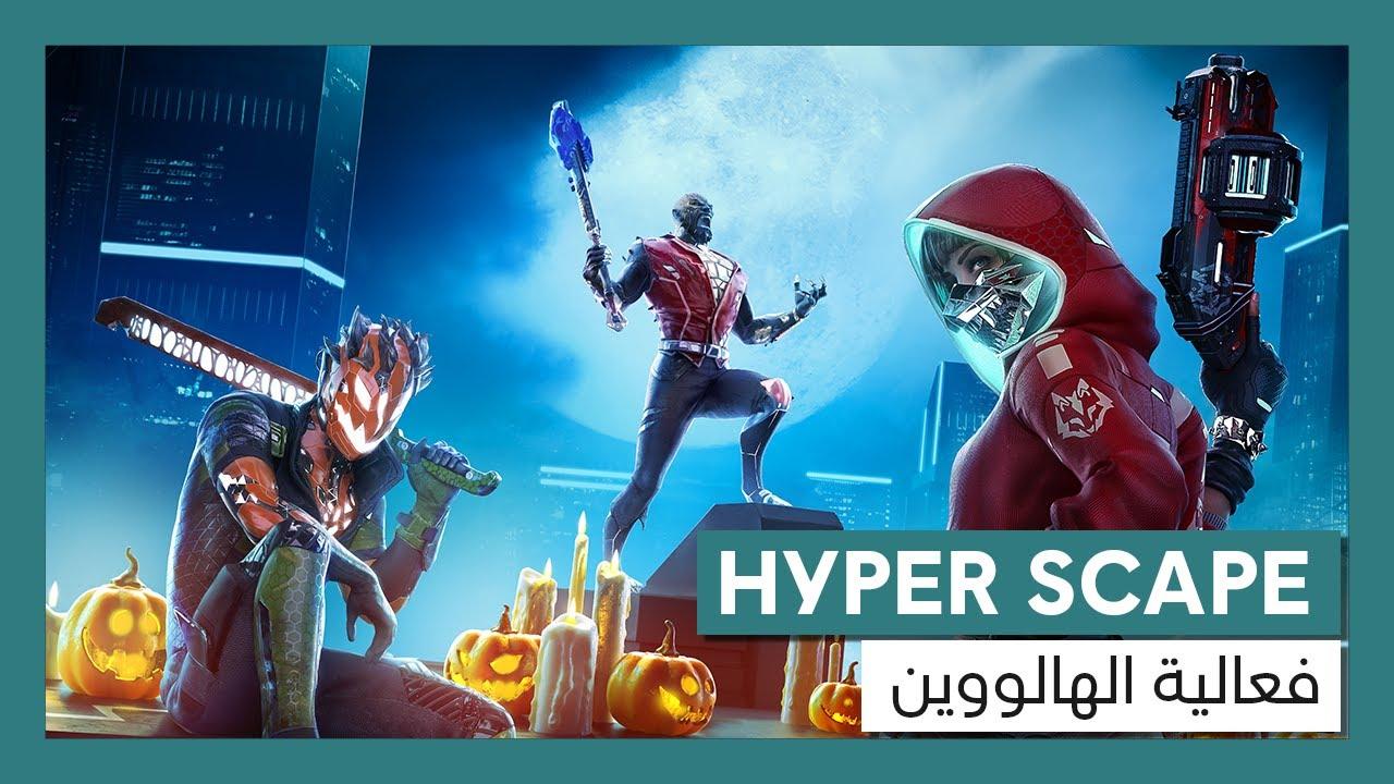 Hyper Scape - فعالية الهالووين
