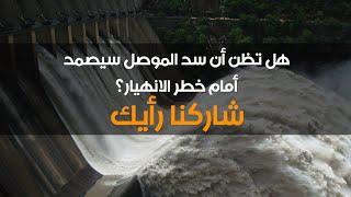 خوفاً من انهيار سد الموصل.. بغداد تدعو لإخلاء السكان بمحاذاة نهر دجلة