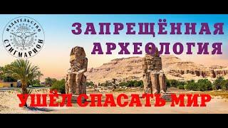 ЕГИПЕТ. Невероятные технологии древних. Базальтовый пол