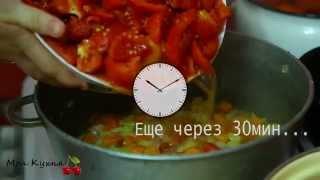 Моя кухня - Рагу на зиму