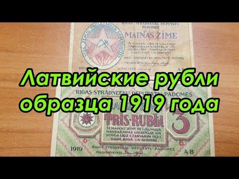 Латвийские рубли образца 1919 года / Latvian Rubles Sample 1919