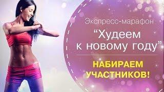 Старт Марафона  Похудей к Новому Году   Елена Гапченко