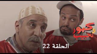 كبور في حملة للتبرع بالكلي.. الحلقة (22)