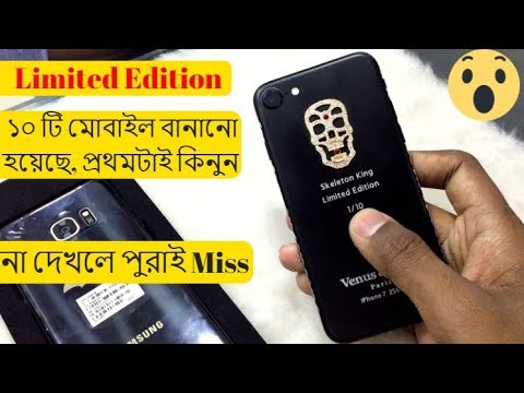 used iphone price in bd | Samsung second hand mobile in bd | Limited edition in bd