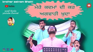 ਮੇਰੇ ਕਦਮਾਂ ਦੀ ਕਰ ਅਗਵਾਹੀ ਖੁਦਾ || brother satnam Bhatti ||new Masih song