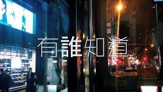 有谁知道MV | CCTV