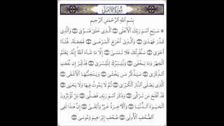 """"""" سورة الأعلى"""" بصوت الشيخ حمزة"""