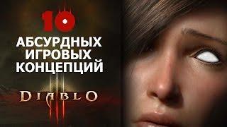 �������� ���� [ТОП] 10 абсурдных игровых концепций Diablo 3 ������