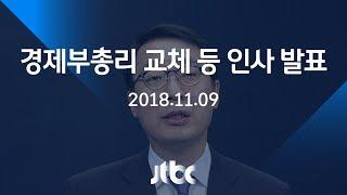 [현장영상] 청 '경제투톱' 교체…홍남기 부총리·김수현 정책실장 지명