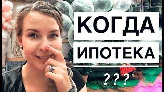Смотреть видео КОГДА БЕРЕМ ИПОТЕКУ? Почему тратимся на съем в Москве // Съемки фильма Sephora онлайн