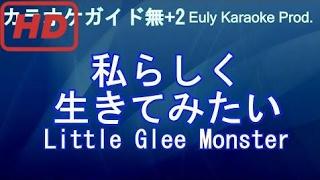 [カラオケ用ガイドメロ無+2] 私らしく生きてみたい (Little Glee Monste...