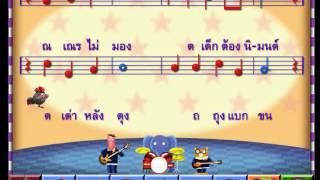 คาราโอเกะ เพลง ก เอ๋ย ก ไก่ (Karaoke)